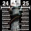 24-25 февраля. Фестиваль Одиночек. 84 Аврора