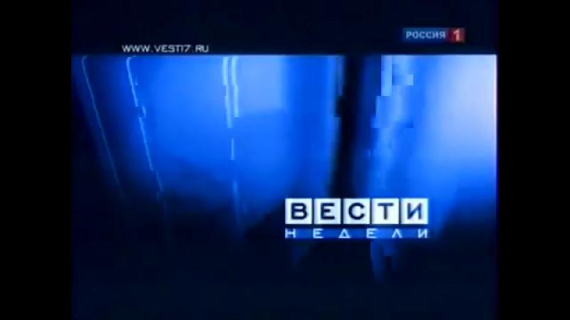 Вести недели (Россия/Россия 1, 2002 - 2010)