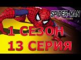 Новый Человек Паук 1 Сезон 13 Серия