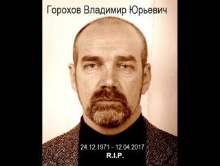 Памяти Горохова В.Ю.