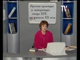 Русская культура и литература конца XIX - начала XX веков (2 часть)