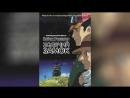 Ходячий замок (2004) | Hauru no ugoku shiro