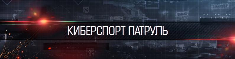 kibersportivnyi_patrul_ruhub_vs_sltv-255811