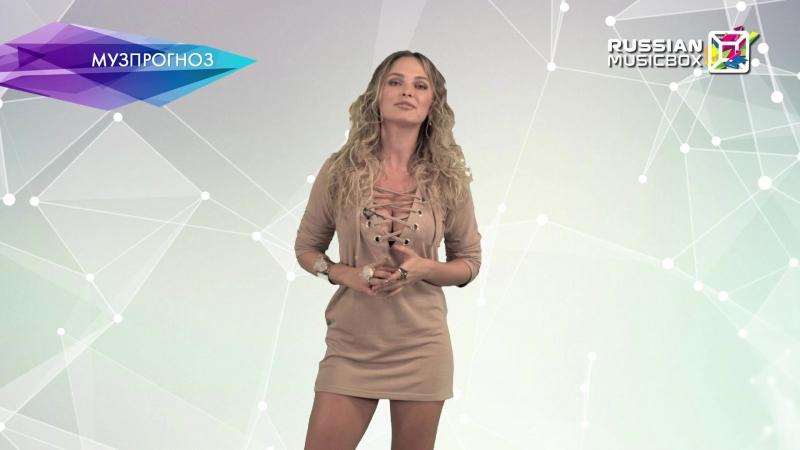 Музпрогноз - ведущая Виктория Цуранова_414_17.02.17_LOGO