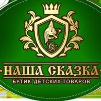 Логотип Наша Сказка. Бутик детских товаров