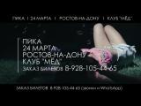 ПИКА ПАТИМЕЙКЕР | РОСТОВ-НА-ДОНУ | 24 МАРТА | 19:00 @ КЛУБ