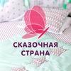 """Бортики Комплекты Конверты """"СКАЗОЧНАЯ СТРАНА"""""""