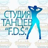"Школа Танцев ""F.D.S."" Минск"