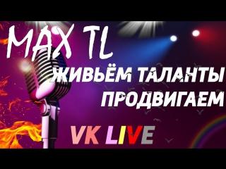 Max TL - Качаем, зажигаем! #7 | LIVE с 18-00 17.02