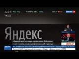 """""""Яндекс"""" сменил алгоритм  как это работает"""
