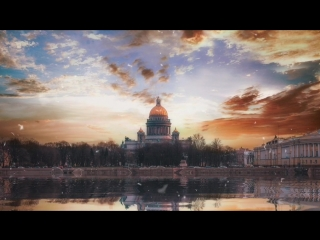 Санкт- Петербург (Полная версия) / Saint Petersburg (Full Version) (Enya - May it be)