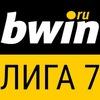 BWIN ЛИГА 7