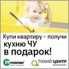Талан Ижевск | Квартиры от застройщика