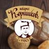 Пекарня Коршикова (Державина, 1)
