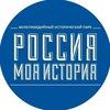 Исторический парк Россия - Моя История. Тюмень