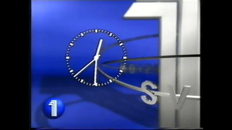 Анонс, диктор, программа передач и конец эфира (SVT1 [Швеция], 27.07.1999)