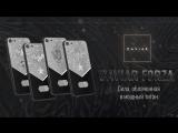 Caviar Forza МВД - iPhone 7 в пулестойком титане
