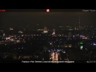 Город в «Час Земли» с высокой смотровой площадки. Прямая трансляция