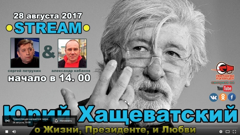 НАРОДНЫЙ РЕПОРТЕР Юрий Хащеватский