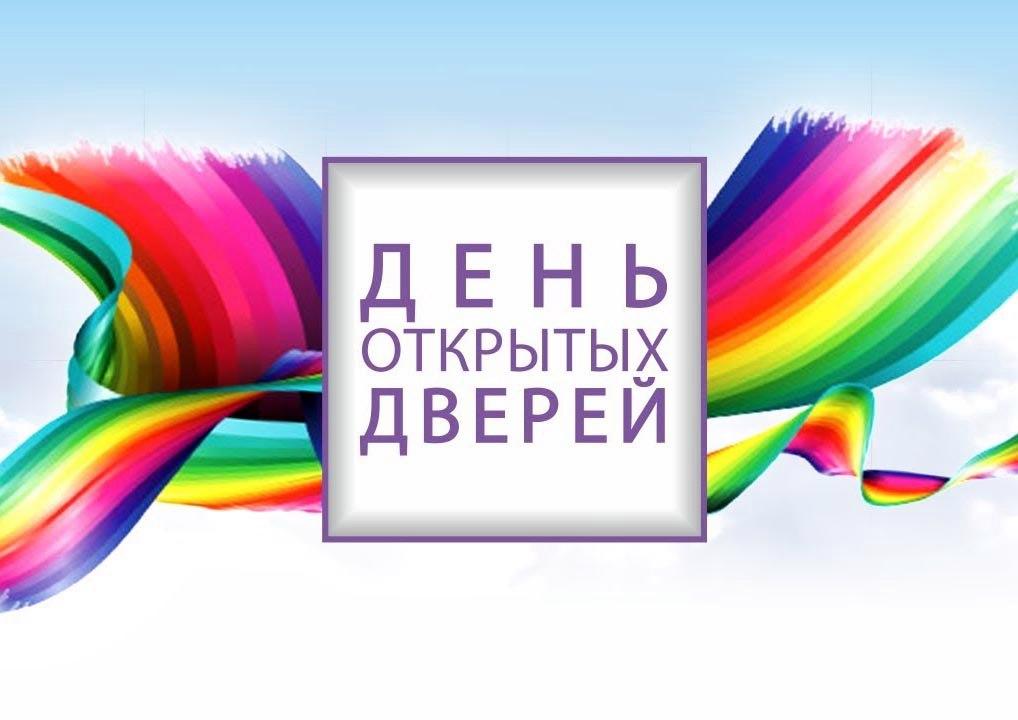 Афиша Тюмень ДЕНЬ ОТКРЫТЫХ ДВЕРЕЙ