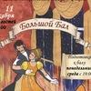 Большой Бал в Пушкинском театре 11 декабря 2016!