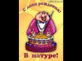 Воронов Владимир с днем рождения, братан!