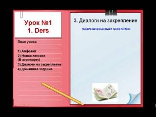 ♦ Турецкий язык Онлайн (Урок 1). Бесплатно. Для начинающих Домашнее Задание!