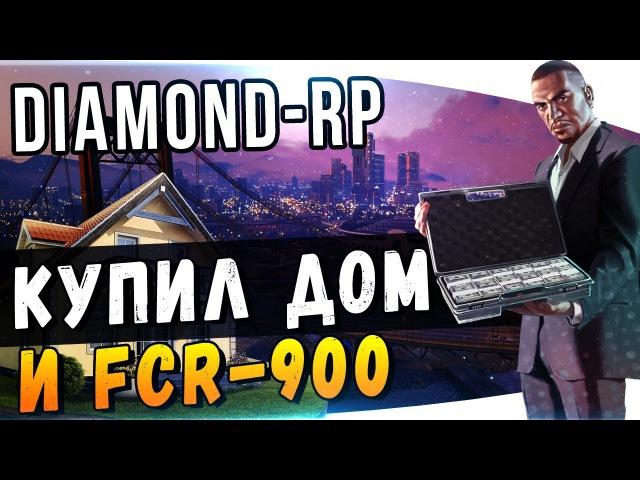 Diamond RP Trilliant | 61 | - ПРИКУПИЛ ДОМ ГЕТТО И FCR-900!