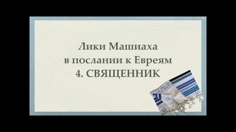 Виталий Олийник. Лики Машиаха в послании к Евреям. №4