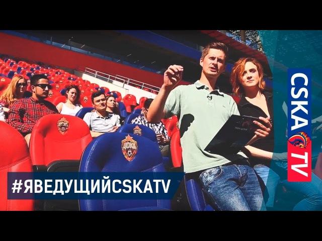 2-й выпуск реалити-шоу «Я ведущий CSKA TV»