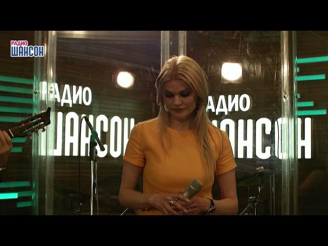 Ирина Круг - Тебе, моя последняя любовь (Радио Шансон, Живая Струна, 06.04.2017)