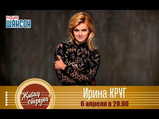 «Живая струна»: Ирина Круг 06.04.2017