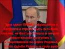 Путин о новой Идеологии России НОД Rusnod ru ЗаСвободу РФ Нацкурс РФ 1