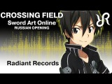 Sword Art Online (OP 1) Crossing Field LiSA RUS song #cover