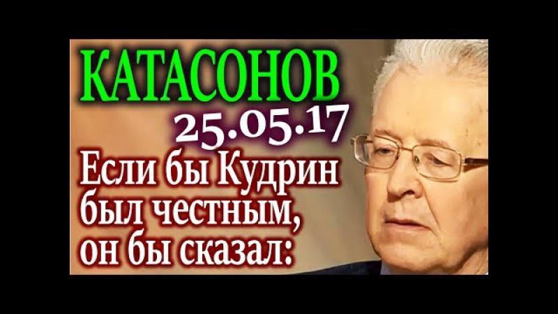 КАТАСОНОВ. Разоблачение тезисов Кудрина профессором 25.05.17