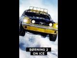 Скандинавский форсаж гонки на льду (B