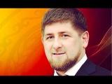 Глава Чечни Рамзан Кадыров пригрозил в случае нападения на Россию...