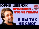 Юрий Шевчук о своем видении украинской ситуации 04.03.2017