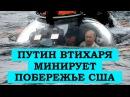 ЯДЕРНЫЕ КРОТЫ ПУТИНА ЗАТАИЛИСЬ У БЕРЕГОВ США И ЖДУТ КОМАНДЫ НА ПОДРЫВ | Русский Милитарист №36