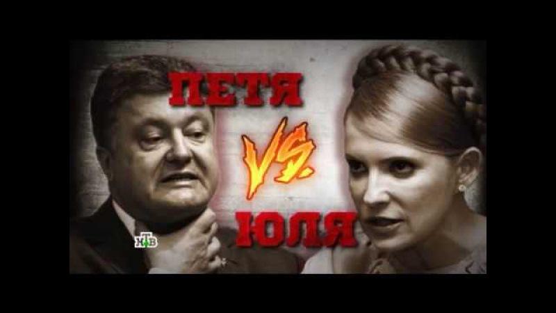Новые русские сенсации Юля против Пети Битва за трон