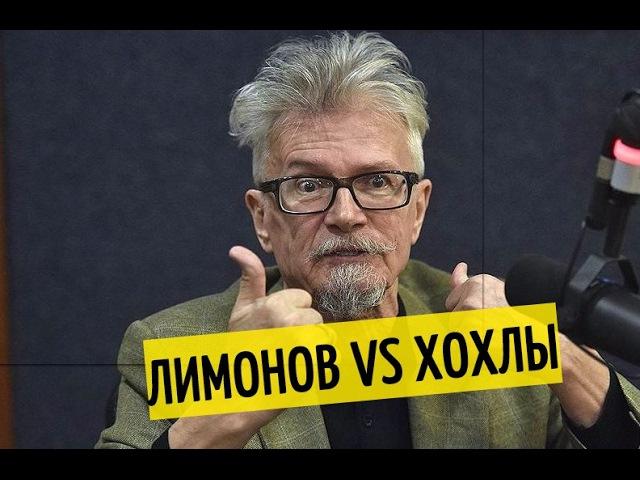 Интеллектуал Лимонов уделал мычащее недоразумение из хохляндии 60 минут