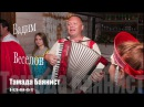 Тамада баянист на юбилей в Москве, Вадим Веселов.