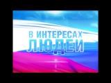 В интересах людей. В программе Николай Черкасов. (эфир 11.10.16)