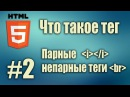 HTML что такое тег Парные непарные теги Тег i Тег br HTML5 для начинающих Урок 2