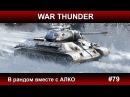 War Thunder В рандом вместе с АЛКО 79 Паша Фриман