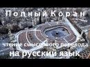 Коран Открывающая Книгу Аль-Фатиха чтение смыслового перевода на русский язык