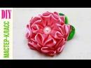 Красивый ЦВЕТОК ИЗ ЛЕНТЫ Мастер класс Ribbon Flower Tutorial DIY NataliDoma