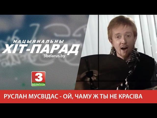 Руслан Мусвідас - Ой, чаму ж ты не красіва