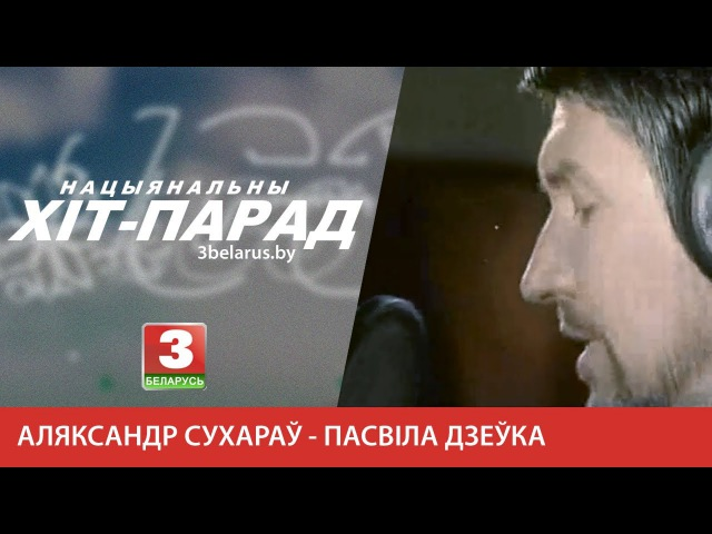 Аляксандр Сухараў - Пасвіла дзеўка