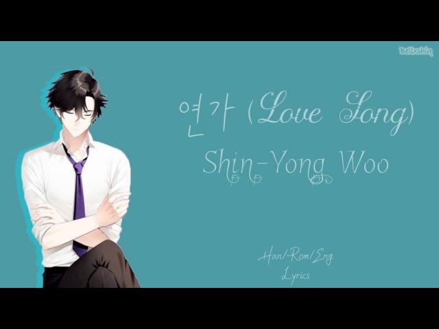 Shin-Yong Woo - 연가 (Love Song) [HAN/ROM/ENG] Lyrics l Jumin Han Mystic Messenger
